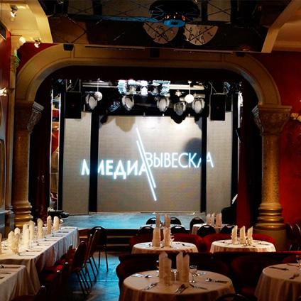 Светодиодный лед экран для сцены клуба Тройка