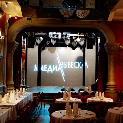 пример светодиодного лед экрана для сцены клуба Тройка