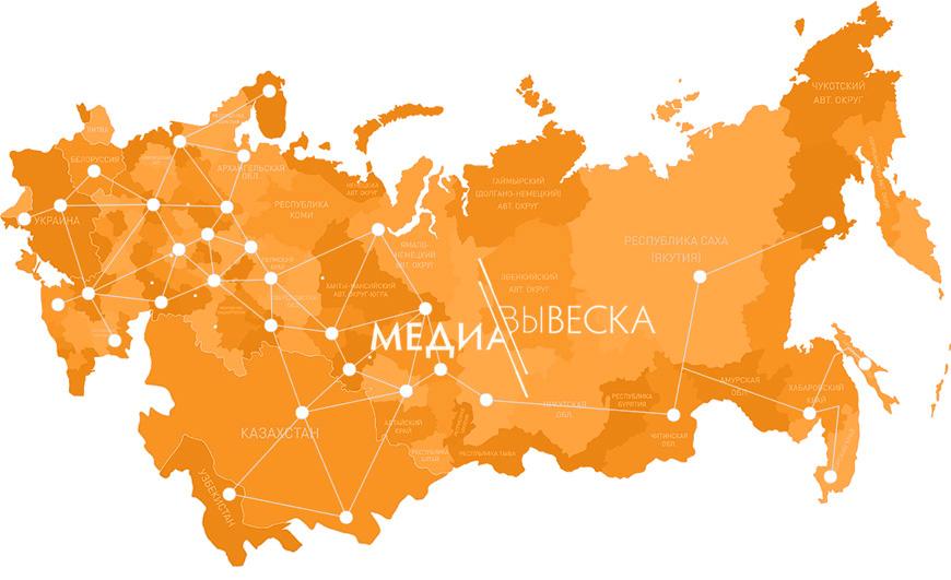 Карта работы с регионами компании МЕДИАВЫВЕСКА