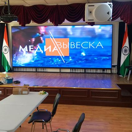 пример светодиодного лед экрана для сцены посольства Индии в Москве