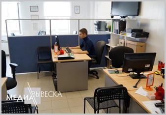 Офис компании МЕДИАВЫВЕСКА