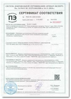 Сертификат МЕДИАВЫВЕСКИ