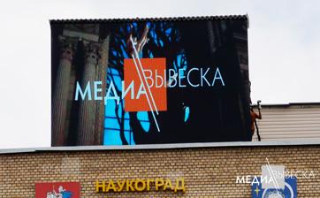 Светодиодный экран MEVY в г.Королёв