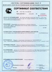 Сертификат качества продукции MEVY