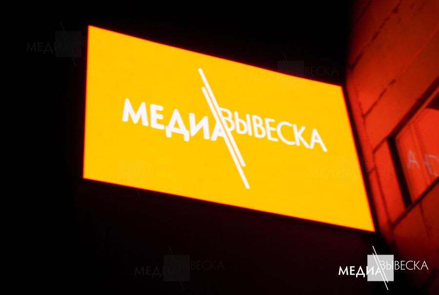 Полноцветный светодиодный LED экран MEVY P16 296 x 200см (медиавывеска)