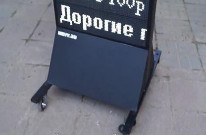 Светодиодный рекламный уличный штендер (односторонний медиаштендер) P10 белый 72х168см