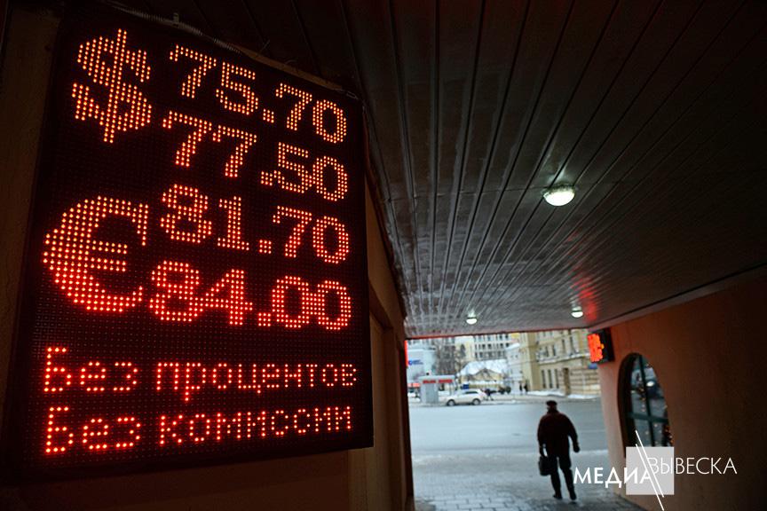 Табло курсов обмена валют MEVY красное одностороннее 72х136см